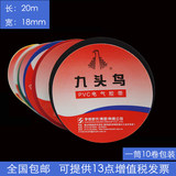 Nine bird electrician tape PVC tape waterproof insulation tape black tape 18mm electric tape 20M
