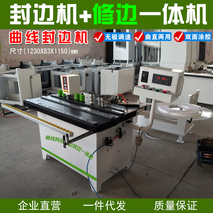 Woodworking edge banding machine small home-made shaped curved straight  line trimming machine with automatic hand-held manual edge banding machine