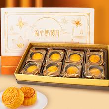 【焙景】流心奶黄燕窝月饼尊贵礼盒装8枚
