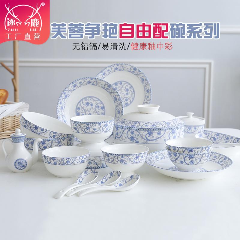 含山陶瓷逐鹿汤碗家用民生争艳中式饭碗芙蓉a陶瓷搭配单件餐具