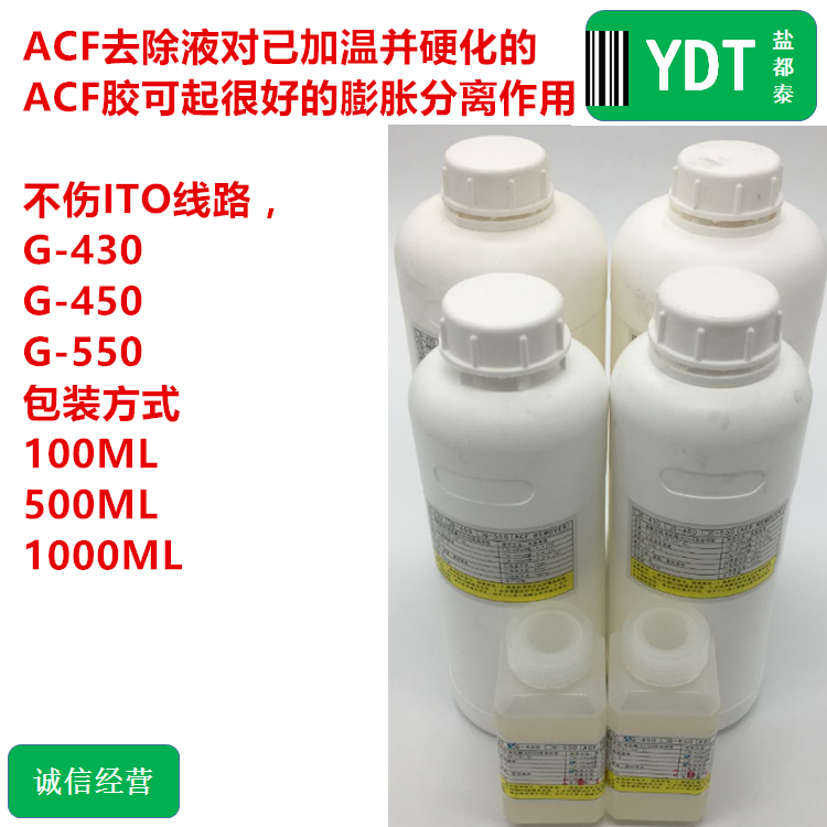 G-450 removal liquid ACF cleaning solution 500ML wash