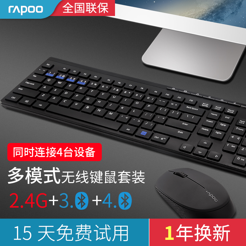 Usd 70 73 Rapoo Rapoo 8100m Bluetooth Keyboard Mouse Set Silent Laptop Phablet Wireless Mouse Wholesale From China Online Shopping Buy Asian Products Online From The Best Shoping Agent Chinahao Com