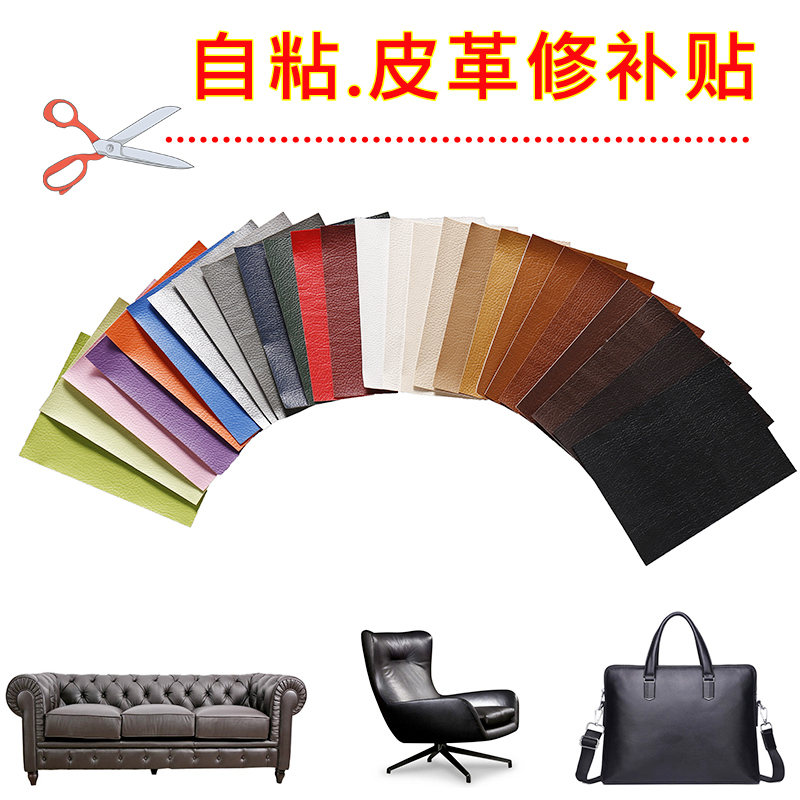 Self Adhesive Leather Sofa Patch