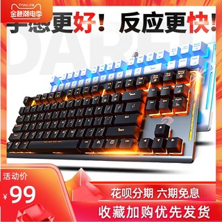 Dahl Wrangler mechanical keyboard EK815 wired notebook desktop computer general eating chicken game green axis black axis 87 key metal red axis typing special tea axis gaming home
