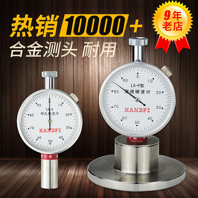 Edburg rubber Shaw hardness gauge LX-A sponge A type D portable table hardness silicone hardness tester