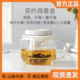 Xiaomi Tea is a pot home to tea and filter teapot high temperature teapot glass office tea set