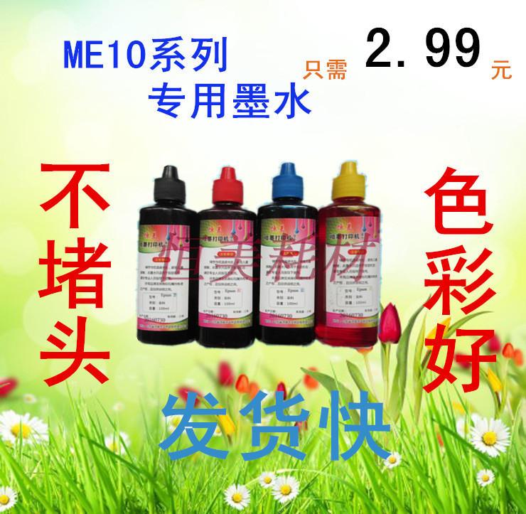 Thích hợp cho Epson ME10 sao chép hộp mực máy in phun để in màu mực đầy màu nước - Mực