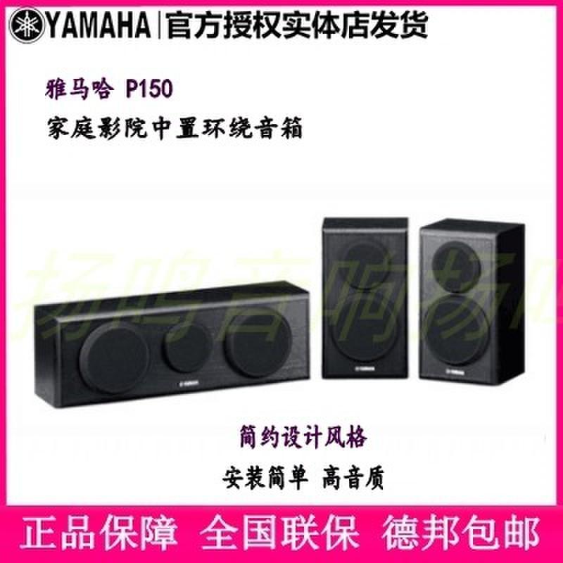 Yamaha/雅马哈NS-P150中置环绕音箱家用无源组合音响家庭影院音响