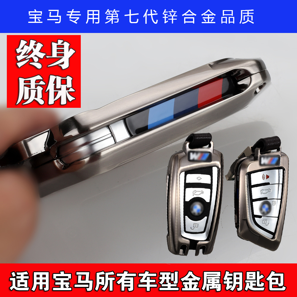 Suitable for BMW key buckle new x1x3x4x5x6 automobile 525 set 320li Shell 7 Series 1 Series 3 Series 5 Series key pack