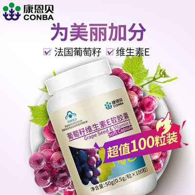Conba Grape Seed Vitamin E Capsules Edible Anthocyanins Non-whitening Blemish Tablets Non-collagen Powder