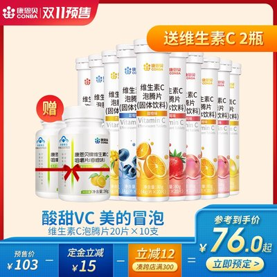 10 Conba Vitamin C Effervescent Tablets Children's Vitamin VC Effervescent Vitamin C Tablets