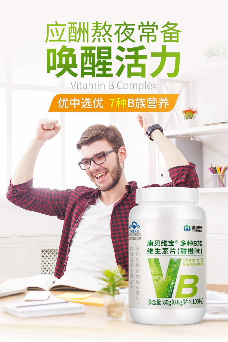 【康恩贝】B族维生素片100片