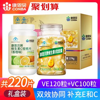 ve + vc Conba dimensional soft capsules natural vitamin e e topical oil coating face faces a face sheet dimension c chewable tablets