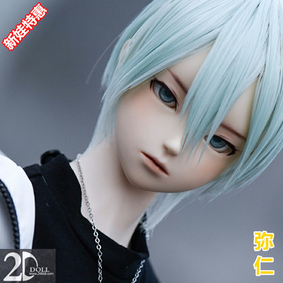taobao agent 2DDOLL official genuine 3 points BJD male doll SD68CM Uncle Baby-Mi Ren (20% off free shipping gift package)