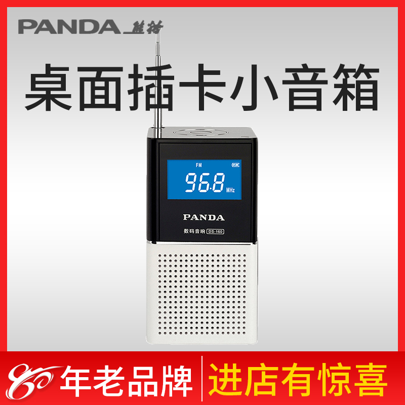 Panda DS160 plug u-Disk small speaker Home desktop card mini audio  children's English learning MP3 music player early childhood stories old  people