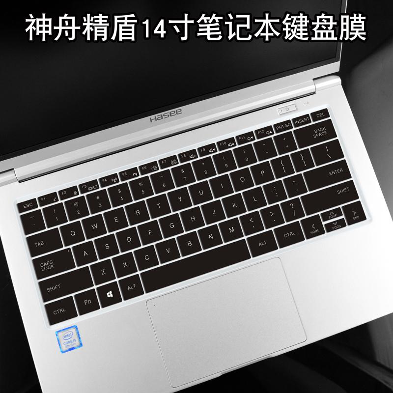 神舟精盾U45A1畅玩版电脑防尘贴膜U47T1笔记本U45S1键盘U43E1保护罩