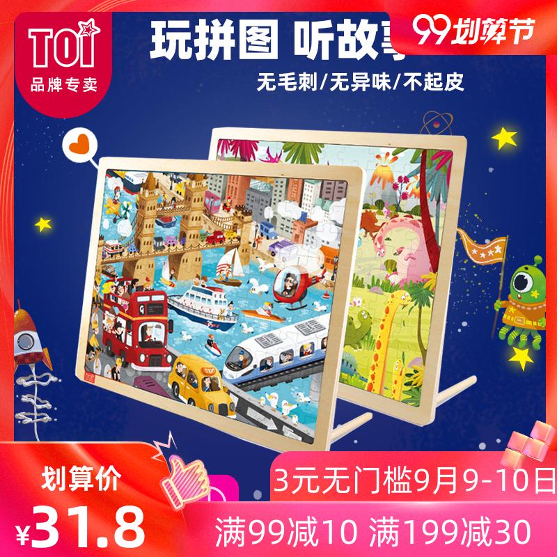 TOI动物拼图儿童益智力平图100片玩具男孩女孩幼儿园2-3-4-5-6岁