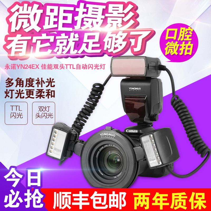 Yongnuo yn24ex double Head Light external hot shoe ring macro TTL automatic flower teeth dental flash