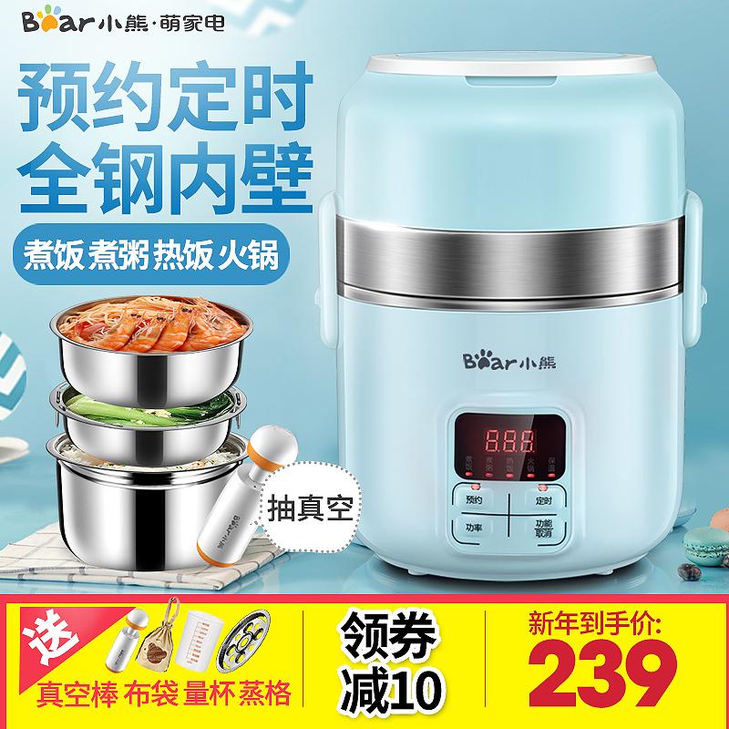 小熊电热饭盒可插电加热保温1人2三层上班族便携式蒸煮迷你电饭煲
