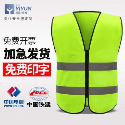 Reflective vest worker breathable vest riding protection safety suit sanitation traffic construction clothes jacket printing