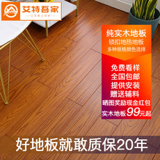 Longan disc bean, wood color, emerald teak, household bedroom, geothermal lock, pure solid wood floor, manufacturer's direct sale