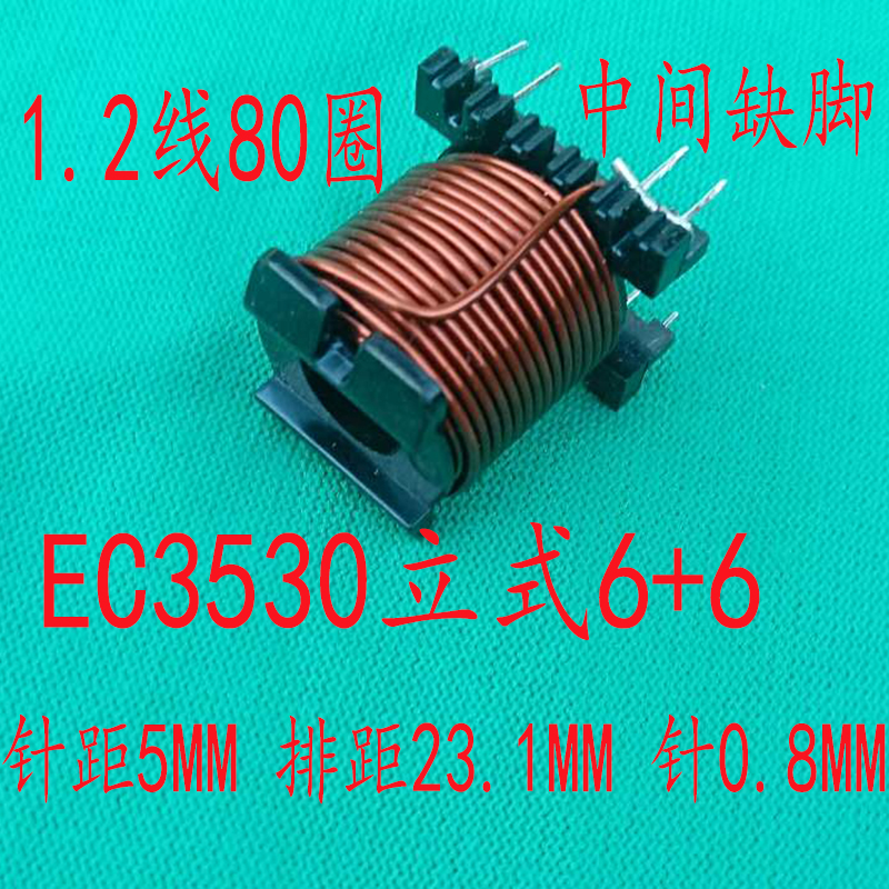 EC3530 Hollow pure copper inductance vertical 6 6 12 copper wire 80T inverter shutdown sense middle missing foot