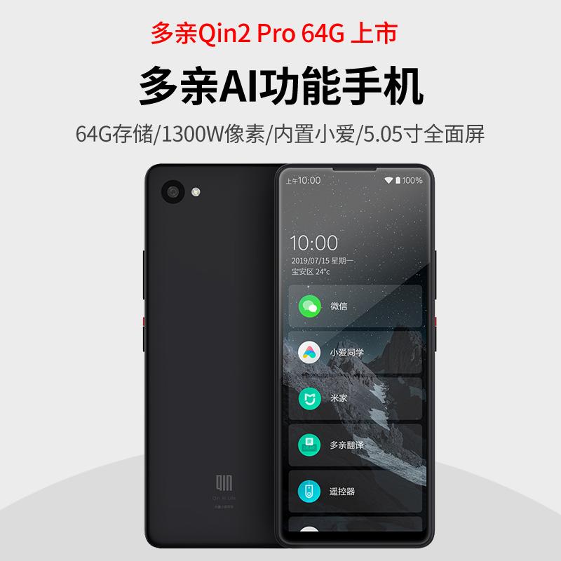 Xiaomi Qin2pro đa cha mẹ ai phiên bản nâng cấp điện thoại di động của nhiều phụ huynh ai trợ lý thế hệ thứ hai Xiao Ai điện thoại di động máy sao lưu thông minh chức năng Huawei màn hình nhỏ Thanh thẳng 4G có thể được WeChat định vị điện thoại di động - Điện thoại di động