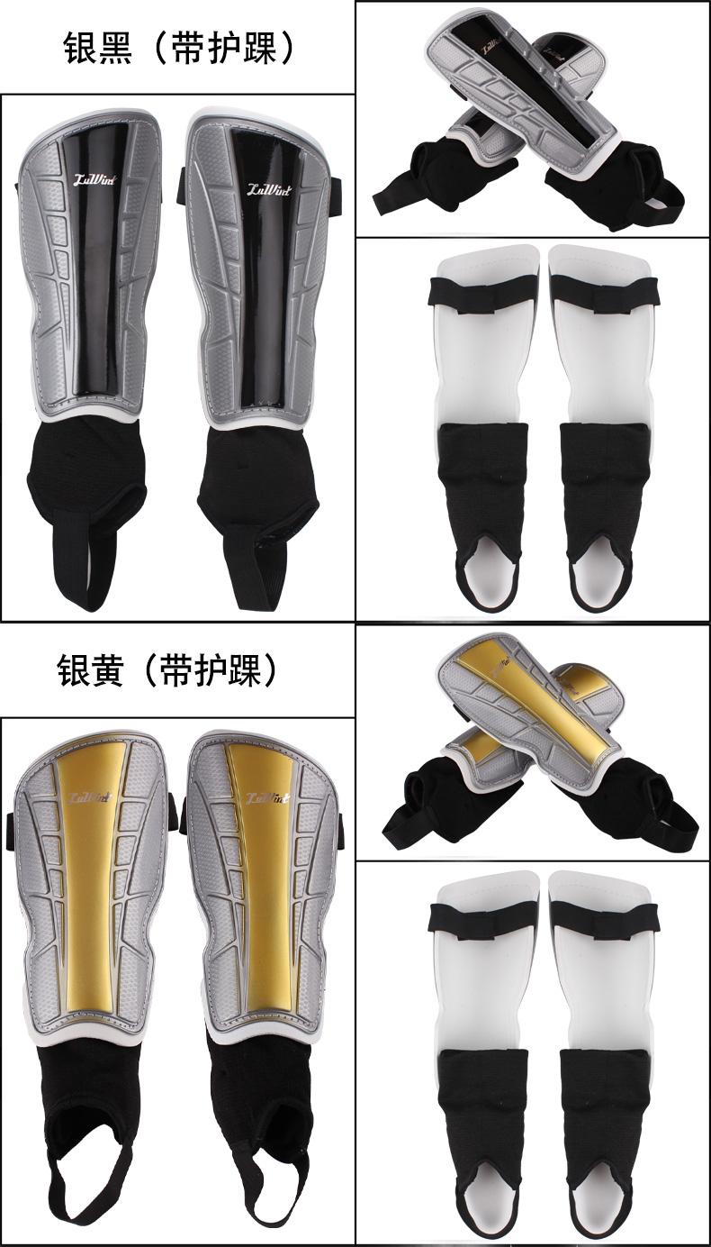 护腿板足球 带护脚踝护脚板 大号中号 绑带护板成人护具商品详情图