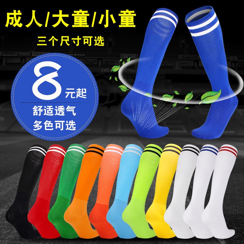 Luwint для взрослых ребенок тонкая модель футбол, носки размер ребенок носки скольжение обучение чулки движение производительность носки