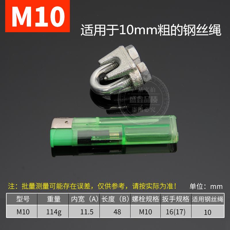 M10 (используется для троса 10 мм)