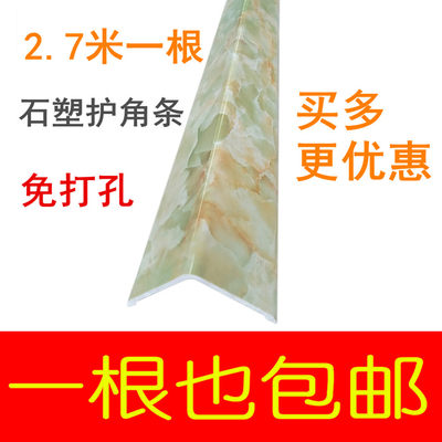 Wall corner guard against bumping wall with ceramic tile edging modern minimalist living room window sill door side collision guard strip stone plastic corner guard strip