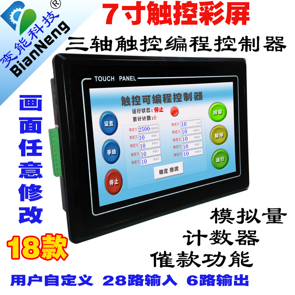 Usd 15411 Plc One Machine Stepper Motor Controller Servo Touch Screen Three Axis 7 Inch Programming