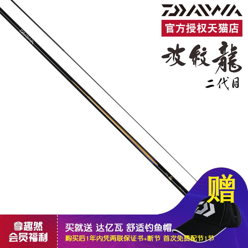 DAIWA-達億瓦 波紋龍K二代目 振出式臺釣竿 魚竿