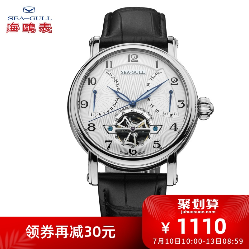 8aa5af0d0 seagull-seagull watch men's hollow multi-function automatic mechanical  strap waterproof men's watch