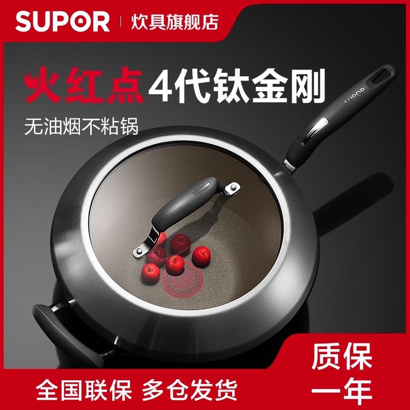 苏泊尔火红点4代钛金刚不粘锅家用无油烟不粘电磁炉通用32cm炒锅