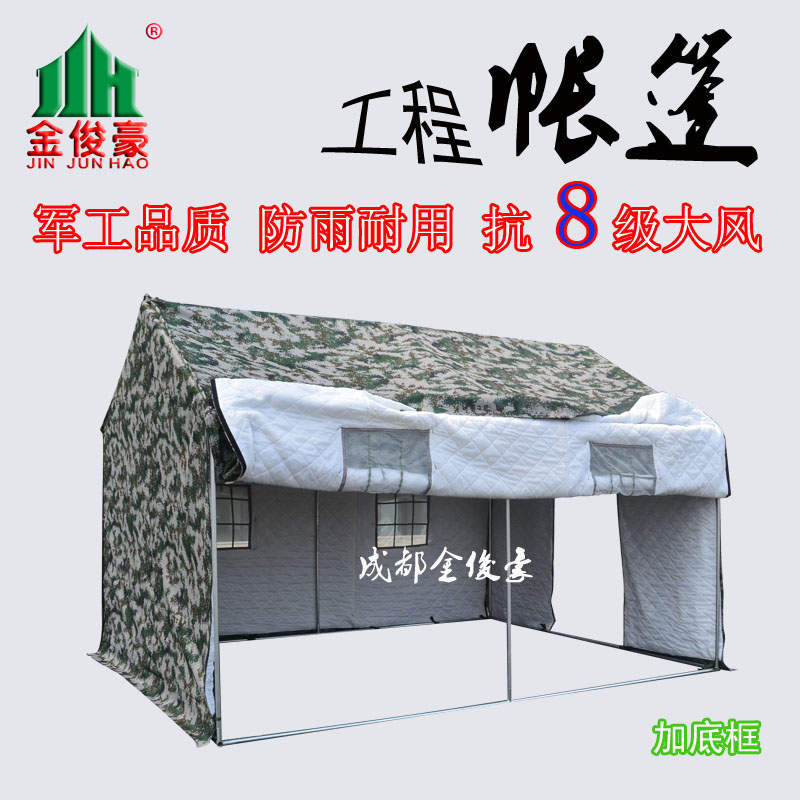 Engineering construction command camping outdoor flood control flood  control tent canvas oxford cloth tent plus cotton thick rain