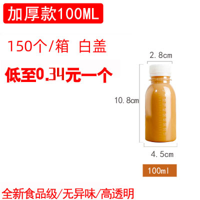 100ml Plastic Bottle [white Cap] 150