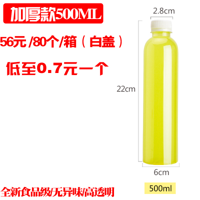 Thickened 500ml Straight Bottle 80 [white Cap]