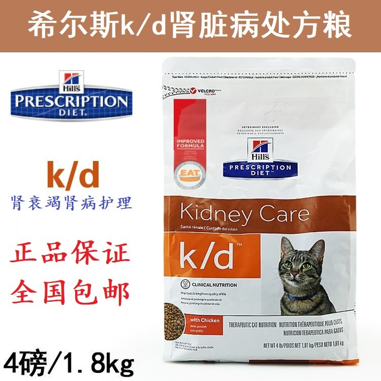 Hill S Hills Kd Prescription Cat Food Kidney K D Failure Disease 4 Pounds