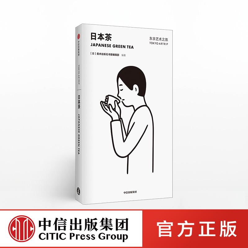 正版v正版东京文化角度东京茶艺术出版社之旅编辑部从书籍与艺术的美术玩转日本中信出版社