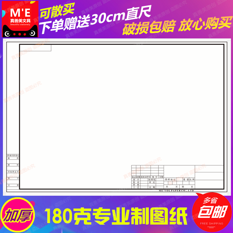 USD 7.04] A1 A2 A3 A4 Drawing paper No frame engineering drawing ...