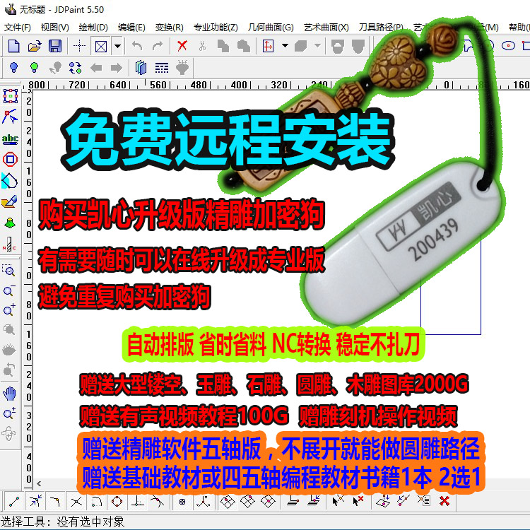 Beijing carved software 5 5-1048 Kaixin NC converter dongle three or