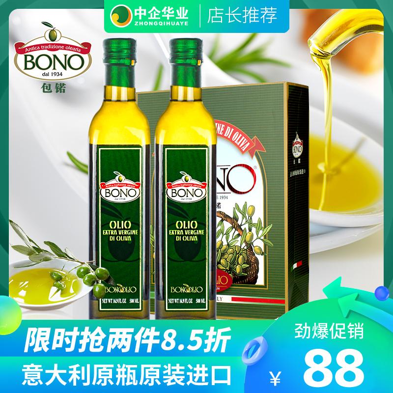 包锘bono特级初榨橄榄油500mlxmlx2瓶意大利进口小瓶橄榄油食用油