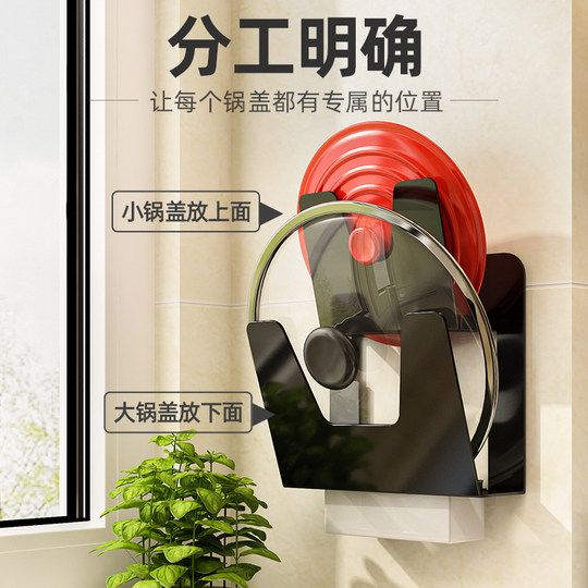Kitchen free punch double pot cover wall hanging cutting board board cutting board placard placing pot storage hanging shelf
