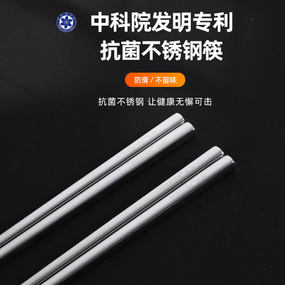 Antibacterial stainless steel chopsticks 304 household anti-skid mildew advanced metal silver iron high-grade fasting 316 high temperature