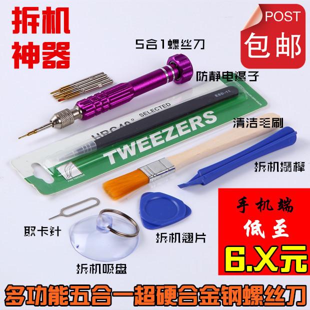 iphone4 4S 5 5S 6plus拆机工具套装 三星小米苹果手机维修螺丝刀