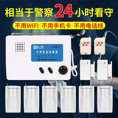 Anzhiyi infrared anti-theft alarm sensor 8011 home shop doors and windows anti-theft security alarm system