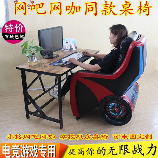 Internet cafe single table and chair hot online coffee sofa office electric versa table home live single computer desk can be customized