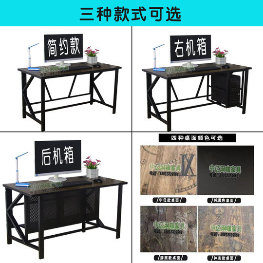 Internet cafe table and Chair net coffee computer desktop table home simple single computer table electric competition combination game