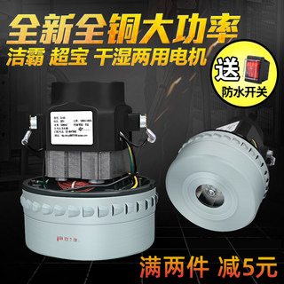 Suitable for Jieba Chaobao Industrial Vacuum Cleaner Water Absorber Accessories Motor Motor Universal 1500W/HLX-GS-A3
